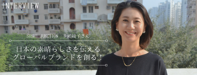 インドで起業した手嶋綾子さん