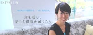 HASORA八田飛鳥さんインタビュー