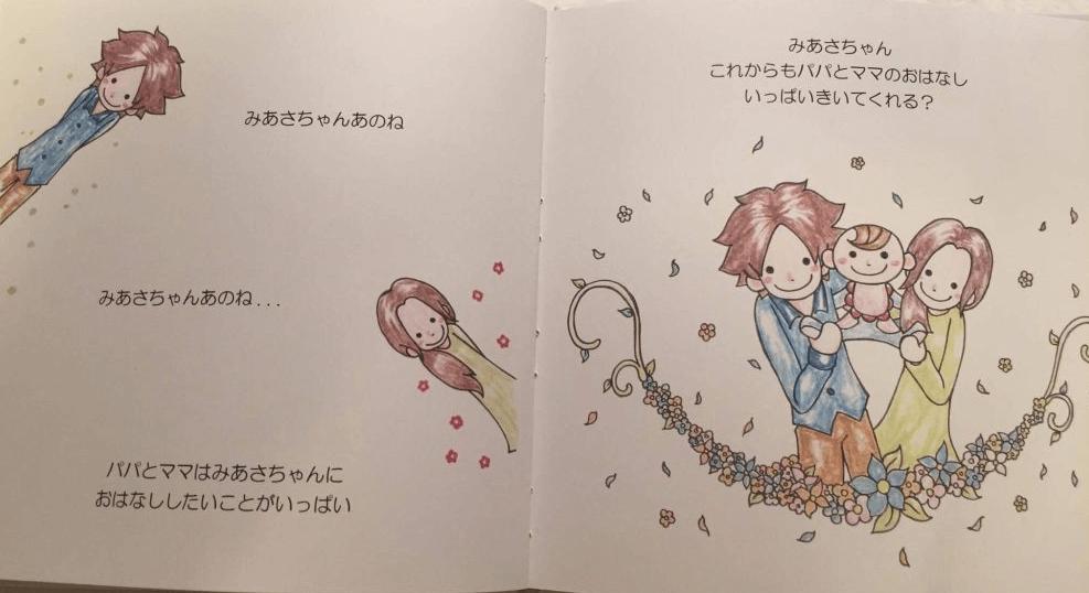 絵本を読んで泣いたことありますか?