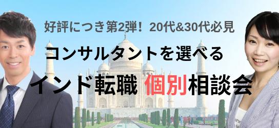 インド転職・就職個別相談会開催!