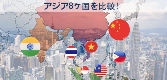 アジアに就職するならどこ?