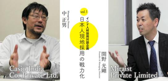 インド人材採用対談企画「日本人現地採用の戦力化」