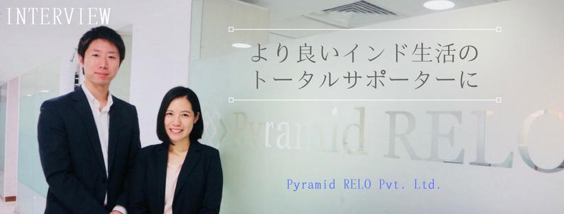 Pyramid Relo Pvt. Ltd に企業インタビュー
