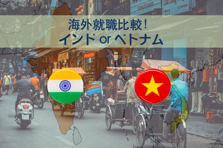 インド就職 or ベトナム就職