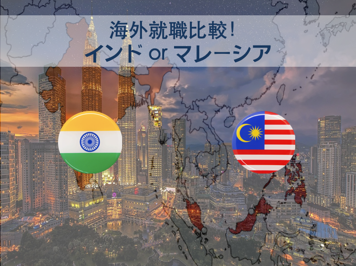 海外就職比較!インド就職 or マレーシア就職