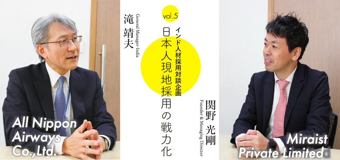 All Nippon Airways Co.,Ltd.(ANA)のインド統括 兼デリー支店長を務めていらっしゃる滝さん。