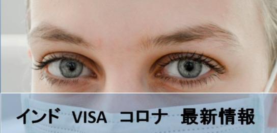 india, visa,corona